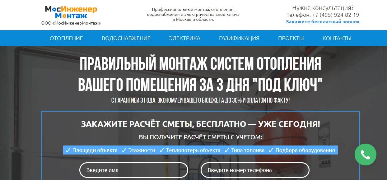 ООО «МосИнженерМонтаж»